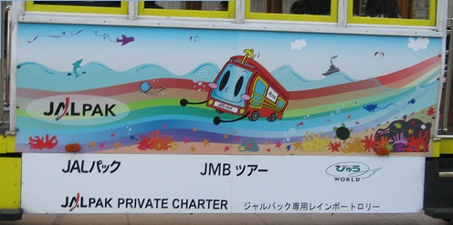 Jalpak Trolley - Japanese private charter bus